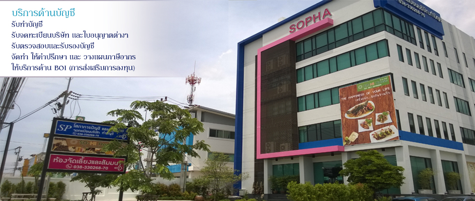 Sopha Accounting & Law Co.,Ltd.