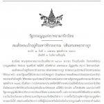 รัฐธรรมนูญ ฉบับ 2560 มาตรา ที่เกี่ยวข้องกับภาษี